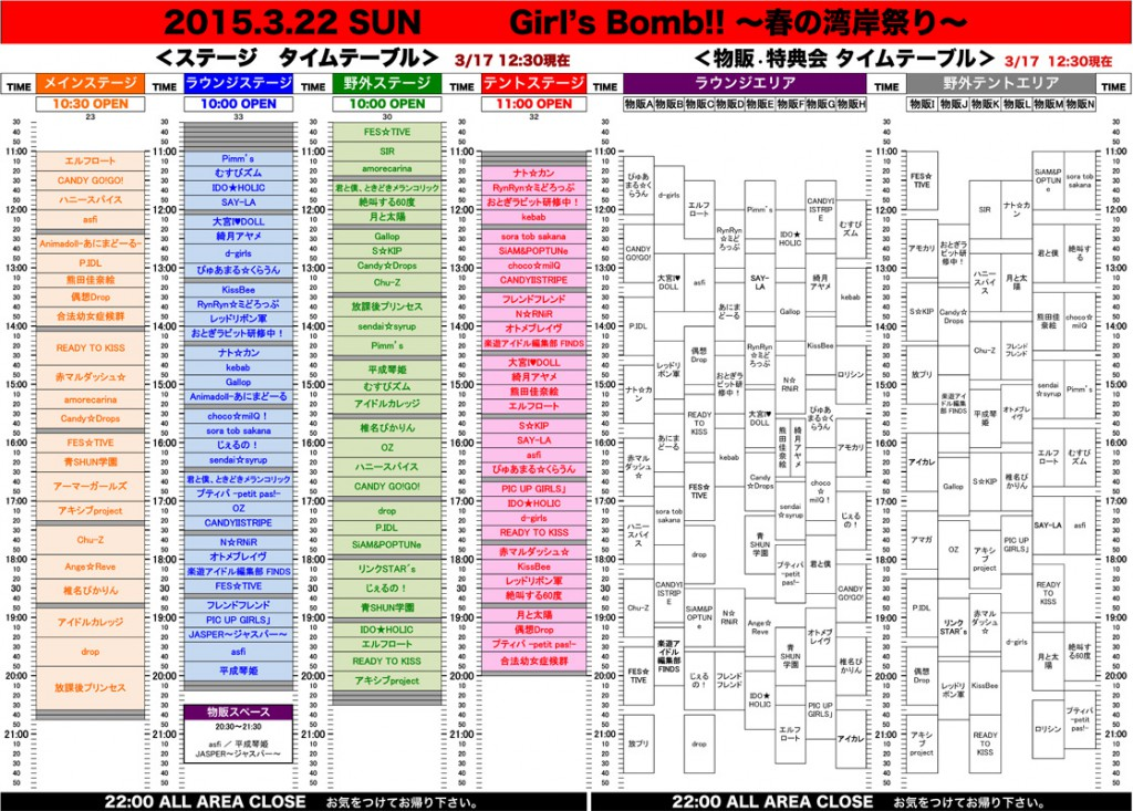20150322_ TT(決定稿①).xls