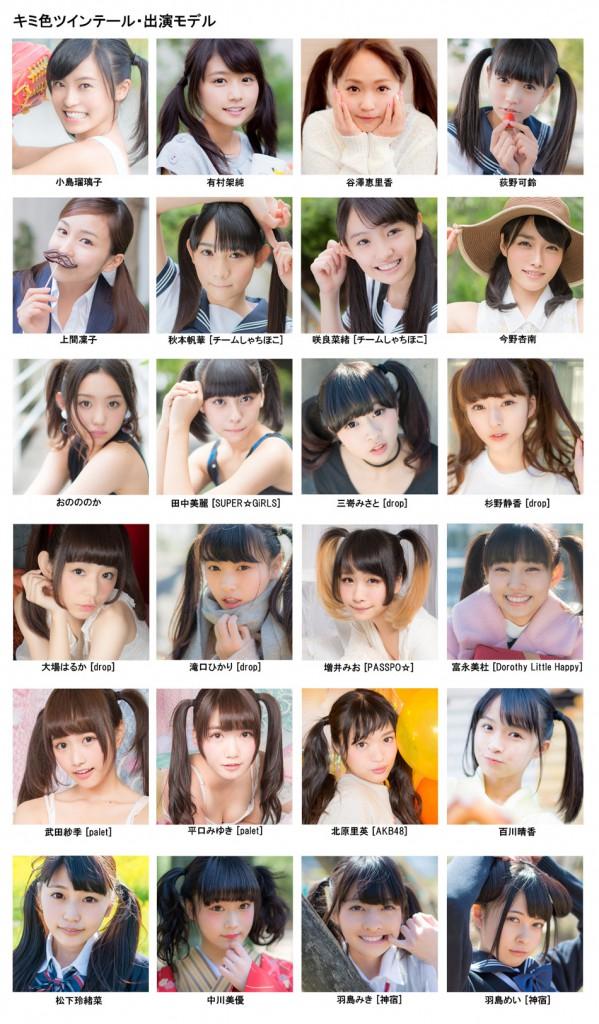kimiiro2_top
